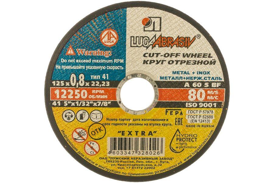 Luga Abrasiv plāni griešanas diski 125x0.8x22.23